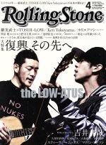 Rolling Stone 日本版(月刊誌)(2015年4月号)(雑誌)