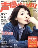 声優グランプリ(月刊誌)(2014年2月号)(雑誌)
