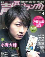 声優グランプリ(月刊誌)(2014年4月号)(雑誌)
