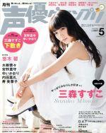 声優グランプリ(月刊誌)(2014年5月号)(雑誌)
