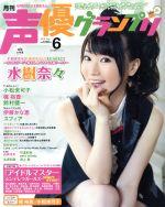 声優グランプリ(月刊誌)(2014年6月号)(雑誌)