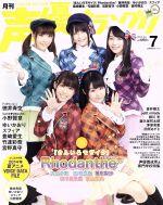 声優グランプリ(月刊誌)(2014年7月号)(雑誌)