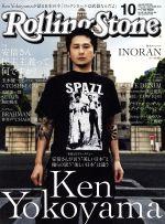 Rolling Stone 日本版(月刊誌)(2015年10月号)(雑誌)