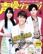 声優グランプリ(月刊誌)(2014年8月号)(雑誌)