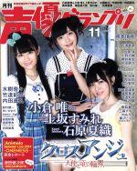 声優グランプリ(月刊誌)(2014年11月号)(雑誌)
