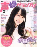 声優グランプリ(月刊誌)(2015年2月号)(雑誌)