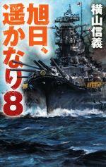 旭日、遥かなり(C・NOVELS)(8)(新書)