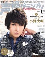 声優グランプリ(月刊誌)(2015年12月号)(雑誌)