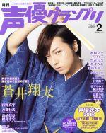 声優グランプリ(月刊誌)(2016年2月号)(雑誌)