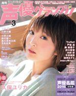 声優グランプリ(月刊誌)(2016年3月号)(雑誌)