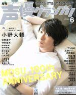 声優グランプリ(月刊誌)(2016年6月号)(雑誌)