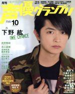 声優グランプリ(月刊誌)(2016年10月号)(雑誌)
