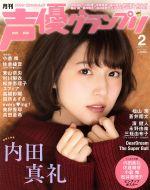 声優グランプリ(月刊誌)(2017年2月号)(雑誌)