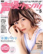 声優グランプリ(月刊誌)(2017年5月号)(雑誌)