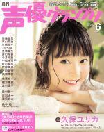 声優グランプリ(月刊誌)(2017年6月号)(雑誌)