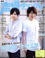 声優グランプリ(月刊誌)(2017年7月号)(雑誌)