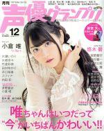 声優グランプリ(月刊誌)(2017年12月号)(雑誌)