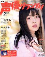 声優グランプリ(月刊誌)(2018年2月号)(雑誌)