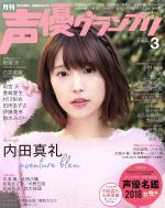 声優グランプリ(月刊誌)(2018年3月号)(雑誌)