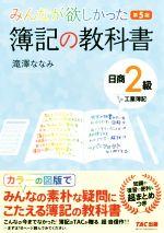 みんなが欲しかった簿記の教科書 日商2級 工業簿記 第5版(みんなが欲しかったシリーズ)(単行本)