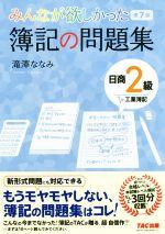 みんなが欲しかった簿記の問題集 日商2級 工業簿記 第7版(みんなが欲しかったシリーズ)(単行本)