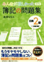 みんなが欲しかった簿記の問題集 日商2級 商業簿記 第7版(みんなが欲しかったシリーズ)(単行本)