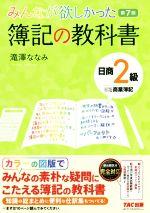 みんなが欲しかった簿記の教科書 日商2級 商業簿記 第7版(みんなが欲しかったシリーズ)(単行本)