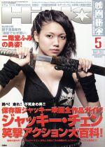 映画秘宝(月刊誌)(2013年5月号)(雑誌)