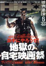 映画秘宝(月刊誌)(2013年6月号)(雑誌)