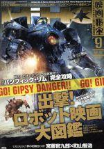 映画秘宝(月刊誌)(2013年9月号)(雑誌)