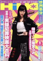映画秘宝(月刊誌)(2013年11月号)(雑誌)