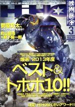 映画秘宝(月刊誌)(2014年3月号)(雑誌)