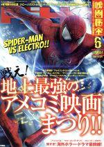 映画秘宝(月刊誌)(2014年6月号)(雑誌)