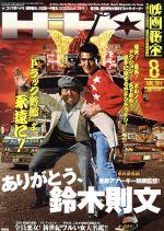 映画秘宝(月刊誌)(2014年8月号)(雑誌)