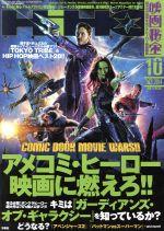 映画秘宝(月刊誌)(2014年10月号)(雑誌)
