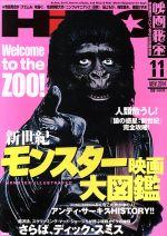 映画秘宝(月刊誌)(2014年11月号)(雑誌)
