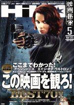 映画秘宝(月刊誌)(2015年5月号)(雑誌)