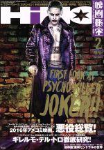 映画秘宝(月刊誌)(2016年2月号)(雑誌)