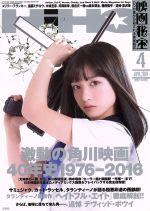 映画秘宝(月刊誌)(2016年4月号)(雑誌)