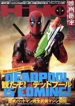 映画秘宝(月刊誌)(2016年5月号)(雑誌)
