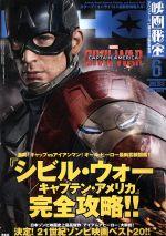 映画秘宝(月刊誌)(2016年6月号)(雑誌)