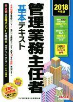 管理業務主任者 基本テキスト(2018年度版)(単行本)