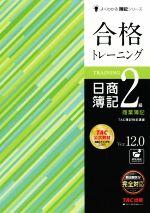 合格トレーニング 日商簿記2級 商業簿記 Ver.12.0(よくわかる簿記シリーズ)(単行本)