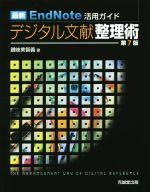 最新 EndNote活用ガイド デジタル文献整理術 第7版(単行本)