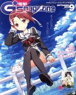 電撃G's magazine(月刊誌)(2014年9月号)(雑誌)