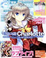 電撃G's magazine(月刊誌)(2015年8月号)(雑誌)