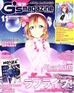 電撃G's magazine(月刊誌)(2015年11月号)(雑誌)