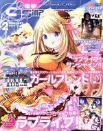 電撃G's magazine(月刊誌)(2016年2月号)(雑誌)