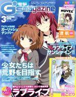 電撃G's magazine(月刊誌)(2016年3月号)(雑誌)