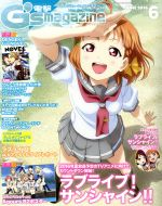 電撃G's magazine(月刊誌)(2016年6月号)(雑誌)